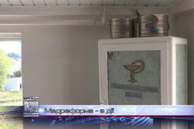 Обласна рада обговорила перебіг  медичної реформи на Прикарпатті (ВІЕДО)