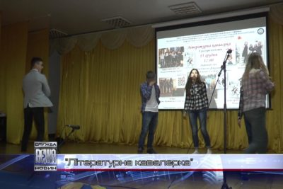 """У Прикарпатському університеті відбулася  """"Літературна кавалєрка"""" (ВІДЕО)"""