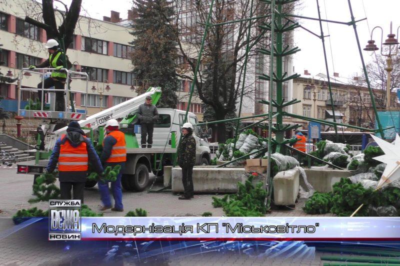 В Івано-Франківську модернізують комунальні підприємства (ВІДЕО)