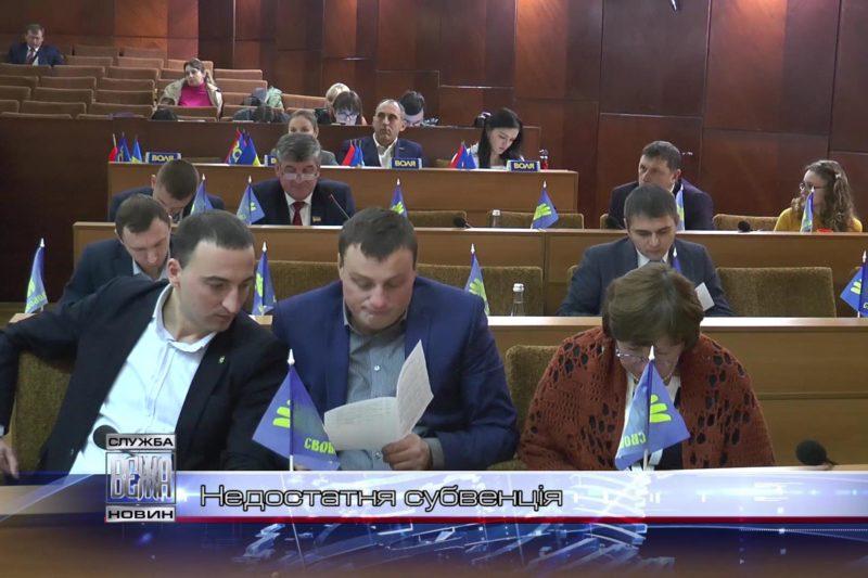 Івано-франківська облрада розподілила державну субвенцію (ВІДЕО)