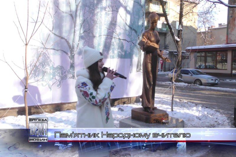 В Івано-Франківську  відкрили пам'ятник Народному вчителю (ВІДЕО)