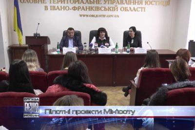 На Прикарпатті реалізовали  низку сервісів Міністерства юстиції України (ВІДЕО)