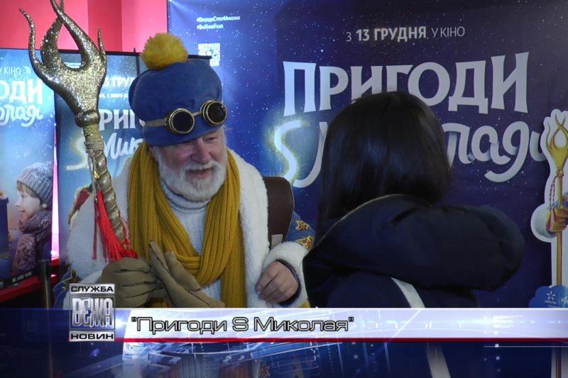 В Івано-Франківську відбулася прем'єра комедії «Пригоди S Миколая» (ВІДЕО)