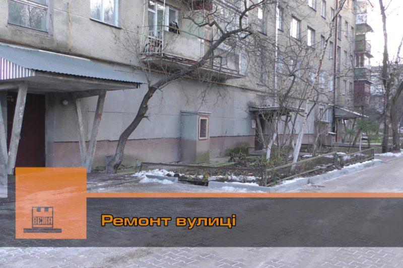 В Івано-Франківську ремонтують вулицю Миру (ВІДЕО)