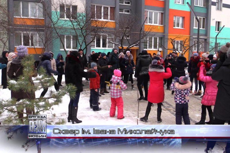 В Івано-Франківську з'явився тематичний сквер  імені Івана Миколайчука (ВІДЕО)