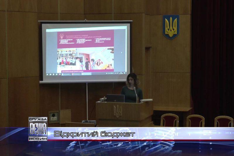 В Івано-Франківській мерії підсумували  результати програми співфінансування (ВІДЕО)