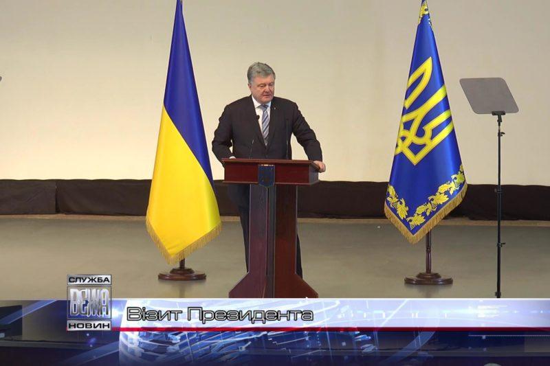 Президент України Петро Порошенко зустрівся з івано-франківською молоддю (ВІДЕО)