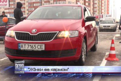 Іванофранківчанки влаштували автоперегони з фігурного водіння (ВІДЕО)