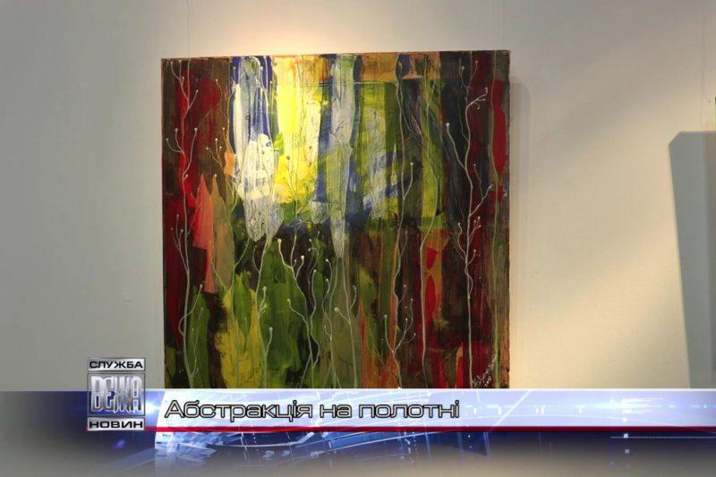 Чергову виставку абстрактного мистецтва презентували в Івано-Франківську (ВІДЕО)