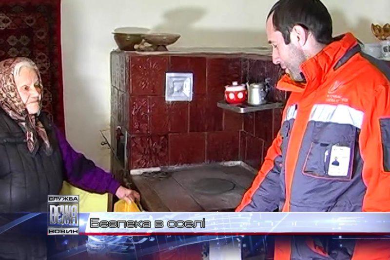 Івано-франківські рятувальники роз'яснили правила пожежної безпеки мешканцям Угорників (ВІДЕО)