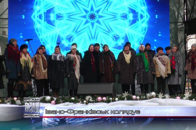 """Триває Різдвяний фестиваль """"Коляда на Майзлях"""" (ВІДЕО)"""