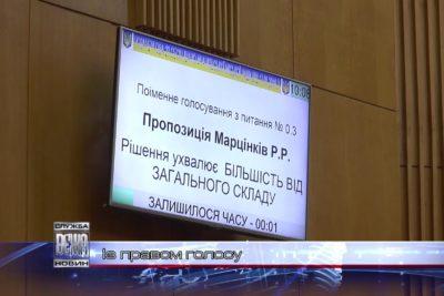 Івано-Франківська міськрада вирішила, як голосуватиме на зборах акціонерів Харчосмакової фабрики (ВІДЕО)