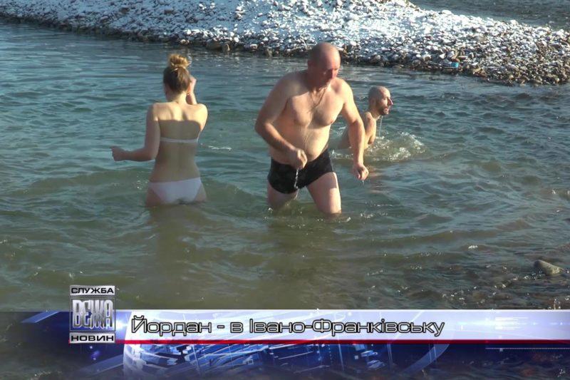 Понад 4 тисячі іванофранківців  взяли участь у Йорданських купаннях (ВІДЕО)