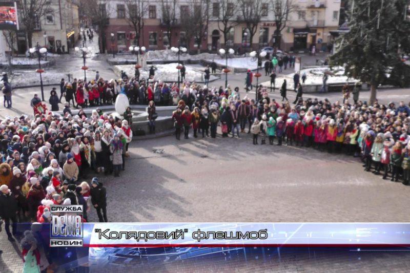 """Івано-Франківські освітяни влаштували """"колядовий"""" флешмоб (ВІДЕО)"""
