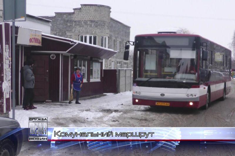 В Івано-Франківську на 41-му комунальному маршруті  з'явилися нові автобуси (ВІДЕО)