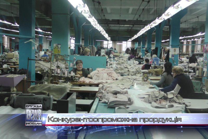 """Швейна фабрика  """"Галичина"""" виготовляє продукцію  елітних світових брендів (ВІДЕО)"""