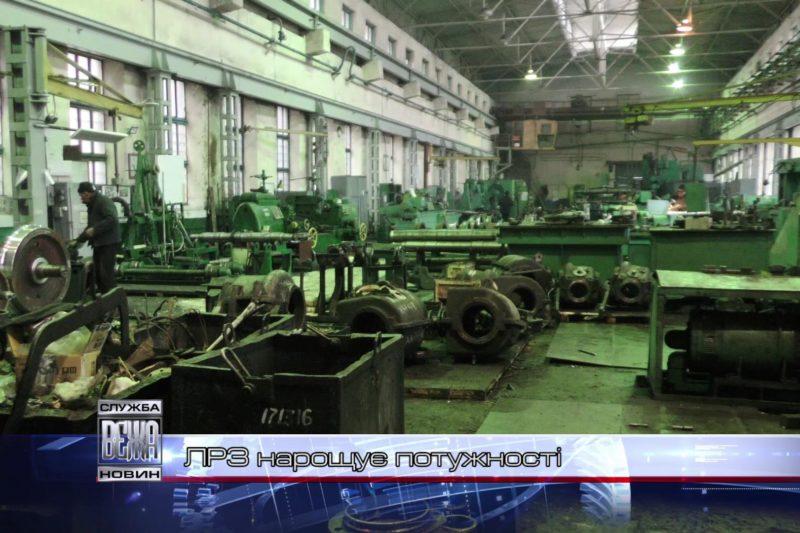 Колектив  Локомотиворемонтного заводу поділився  досягненнями за рік (ВІДЕО)