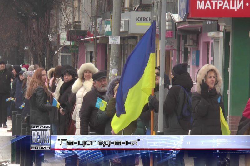 """Іванофранківці створили """"Ланцюг єднання"""" (ВІДЕО)"""