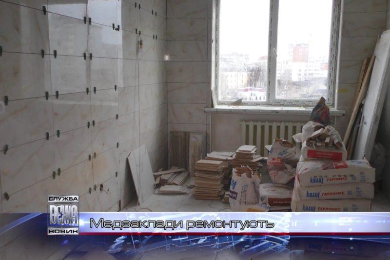 В Івано-франківському  Перинатальному  центрі розпочався капітальний ремонт (ВІДЕО)