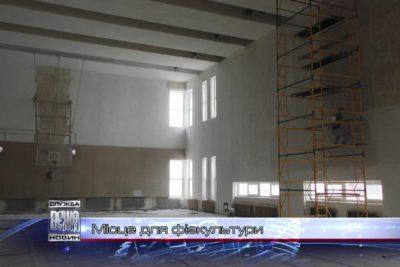 У Муніципальному центрі дозвілля ремонтують спортзал (ВІДЕО)
