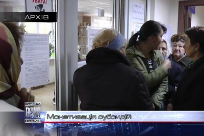 В Департаменті соцполітики Івано-Франківська роз'яснили особливості монетизацїі субсидій (ВІДЕО)