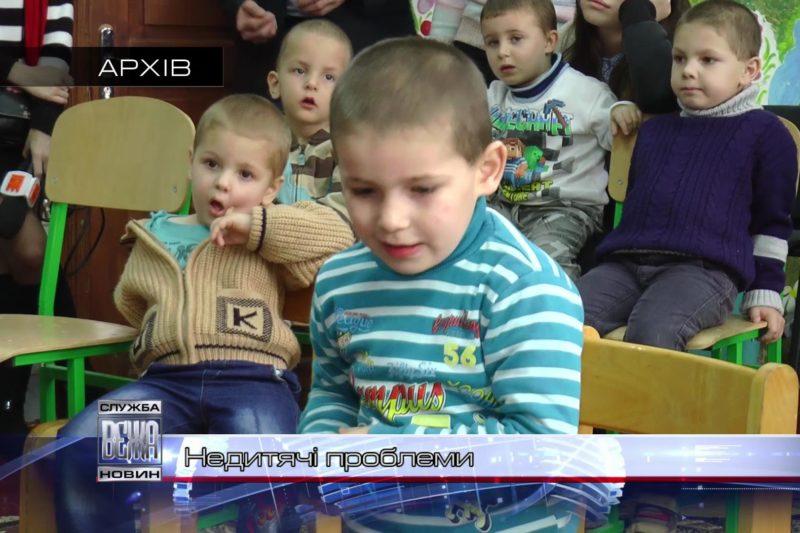 Служба у справах дітей відзвітувала про  соціальну  діяльність (ВІДЕО)