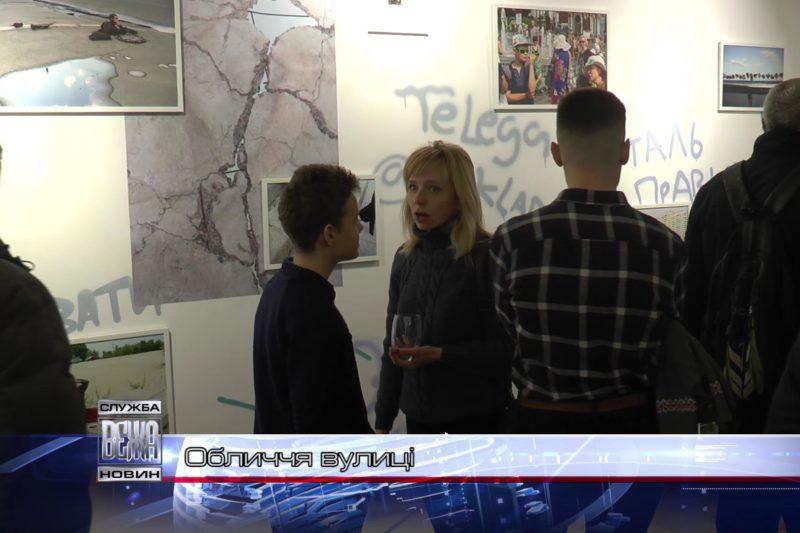 """Фотовиставку """"Ознаки життя"""" презентували в Івано-Франківську"""" (ВІДЕО)"""