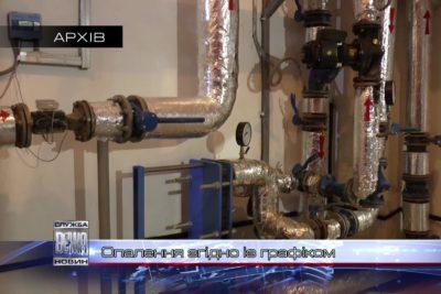 Теплопостачання в Івано-Франківську здійснюється безперебійно (ВІДЕО)