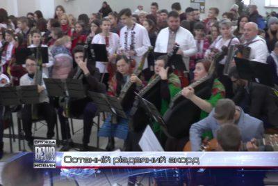 Розколядою завершився шкільний Різдвяний фестиваль в Івано-Франківську (ВІДЕО)