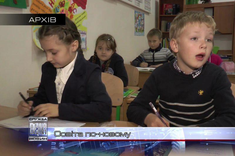 В івано-франківських школах здійснюють освітню реформу (ВІДЕО)