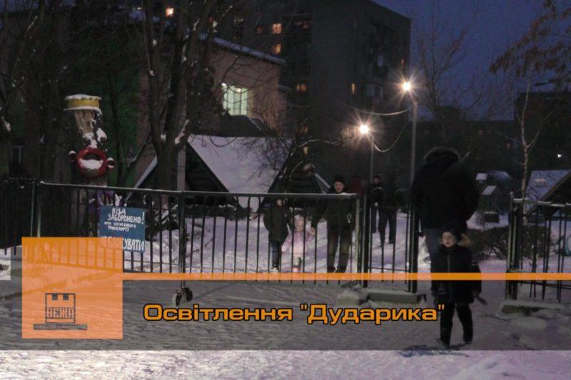 """У ДНЗ """"Дударик"""" встановили вуличні світильники (ВІДЕО)"""