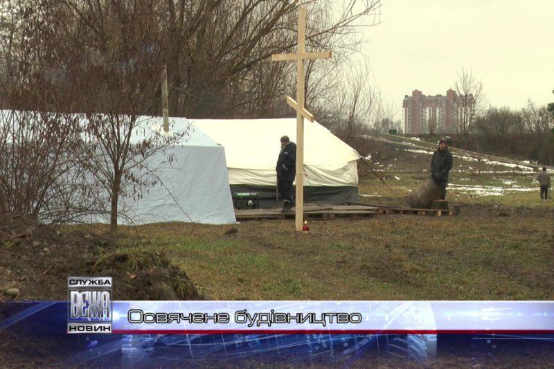 Триває конфлікт між забудовником та міськрадою в Івано-Франківську (ВІДЕО)