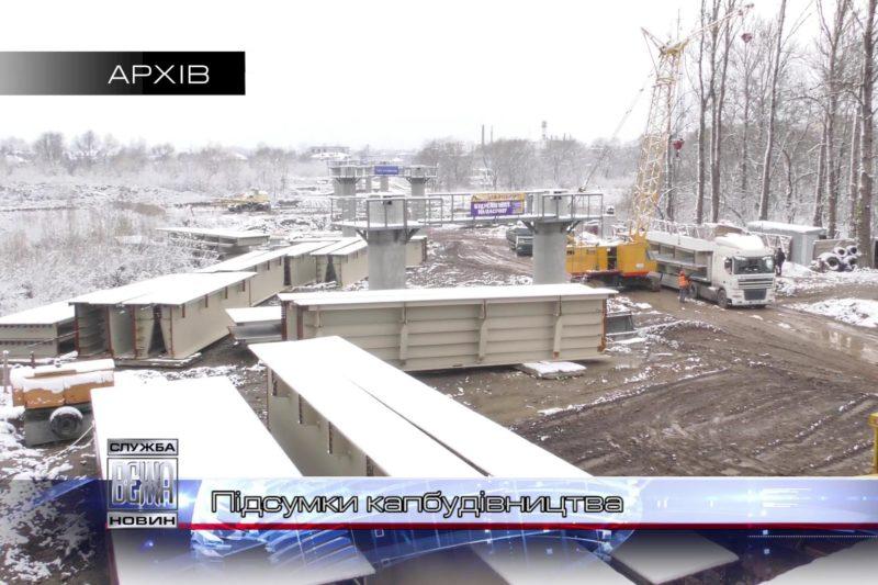 В Івано-Франківській мерії  підбили підсумки капітального будівництва (ВІДЕО)