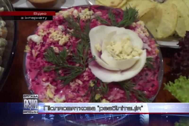 Гастроентерологи радять  стежити за раціоном святкового харчування (ВІДЕО)