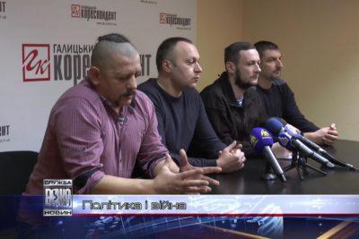 Прикарпатські ветерани АТО заявили про свою аполітичність (ВІДЕО)