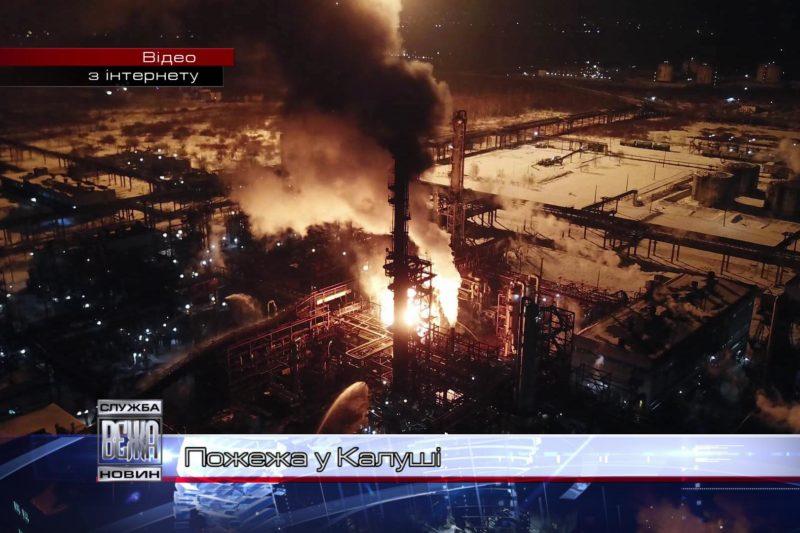 """У  Калуші горів Олефіновий завод  ВАТ  """"Карпатнафтохім"""" (ВІДЕО)"""