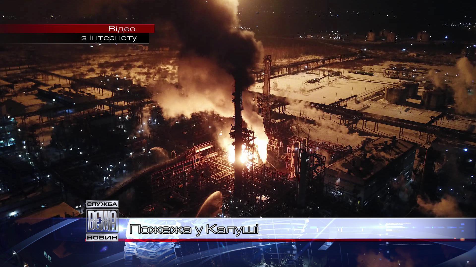 Пожежа у Калуші[16-44-42]