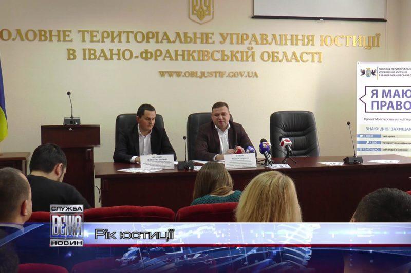 Виконавча служба юстиції відзвітувала про свою річну діяльність (ВІДЕО)