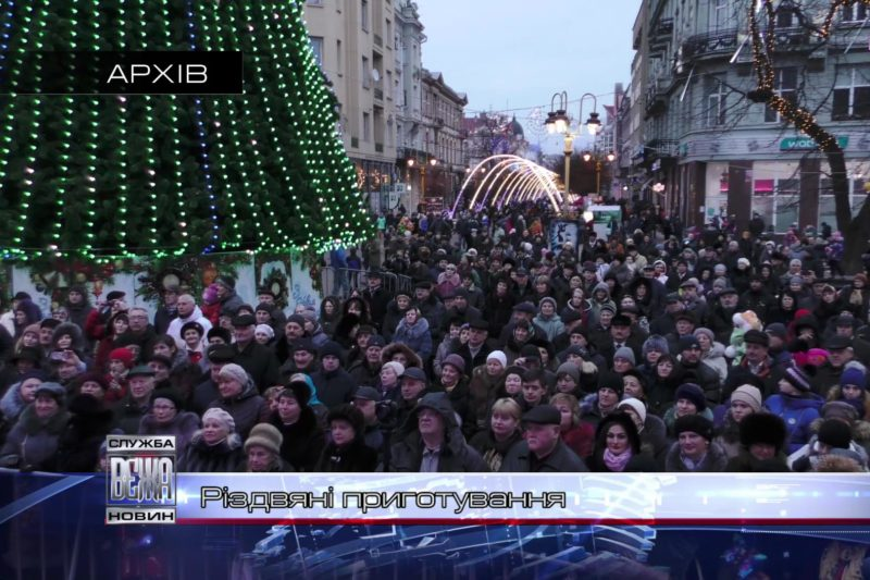 Про особливості різдвяних святкувань в Івано-Франківську анонсувала мерія (ВІДЕО)