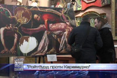 Відомий  художник Олександр Ройтбурд презентував виставку картин в Івано-Франківську (ВІДЕО)