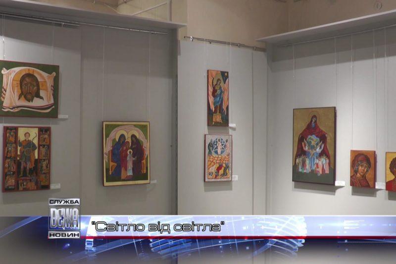 """Виставка іконопису """"Світло від світла"""" відкрилася в Музеї мистецтв (ВІДЕО)"""