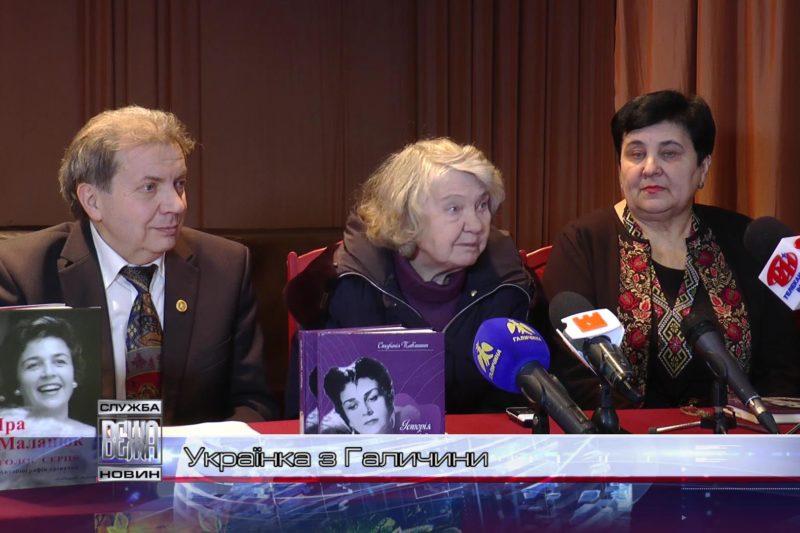 Обласна філармонія відзначила 100-ліття з дня народження патронеси Іри Маланюк (ВІДЕО)