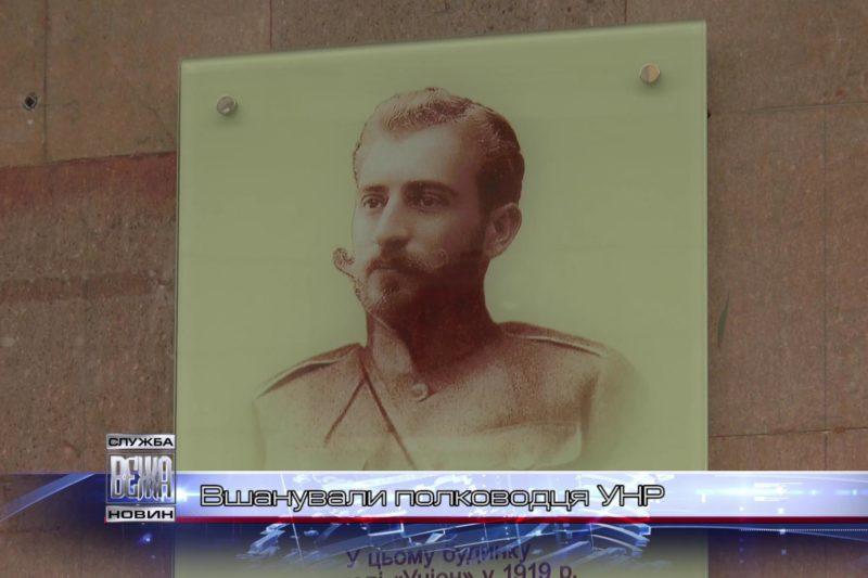 В Івано-Франківську відкрили Пам'ятну дошку полковнику армії УНР Петру Болбочану (ВІДЕО)