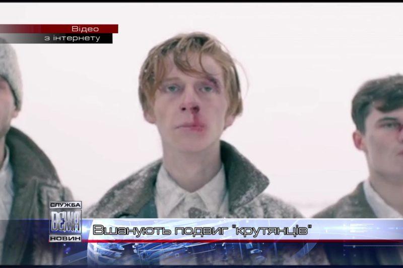 Героїв Крут вшанують в Івано-Франківську (ВІДЕО)