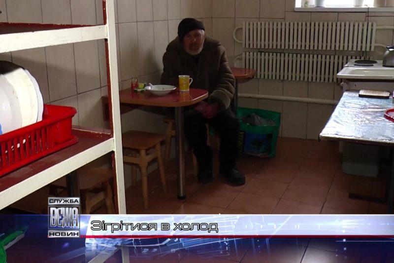 Додаткові пункти обігріву розгорнуть в Івано-Франківську під час великих морозах (ВІДЕО)