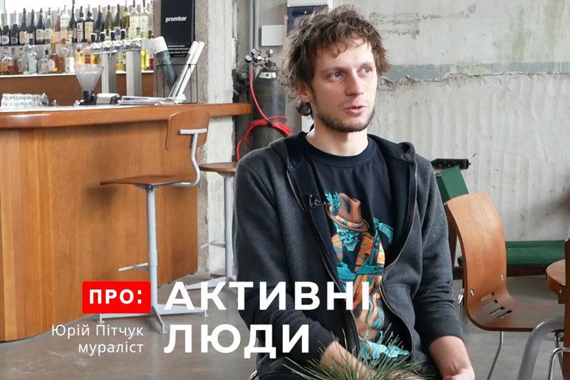 Юрій Пітчук, мураліст (ВІДЕО)