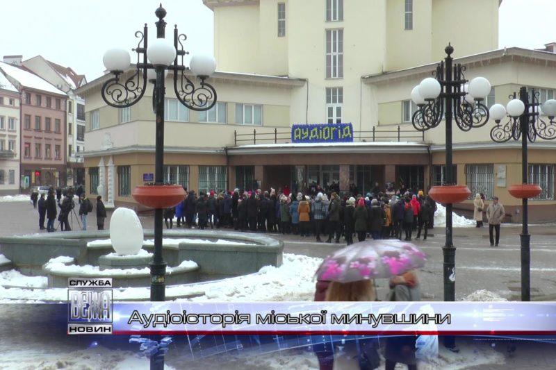 В Івано-Франківську презентували учнівський проект «Аудіогід» (ВІДЕО)