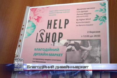 """БО """"Коник Хелп"""" збирає гроші для хворого Іллі Максимова (ВІДЕО)"""