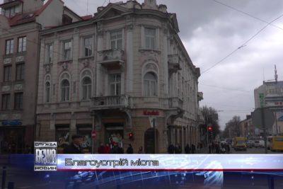 Комунальники складають приписи щодо занедбаних будинків у середмісті (ВІДЕО)