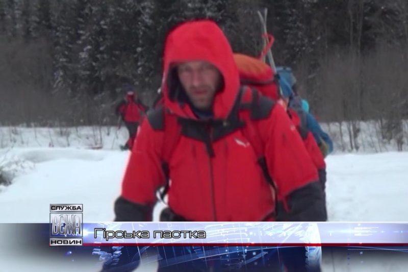 У Карпатах замерзли двоє туристів (ВІДЕО)